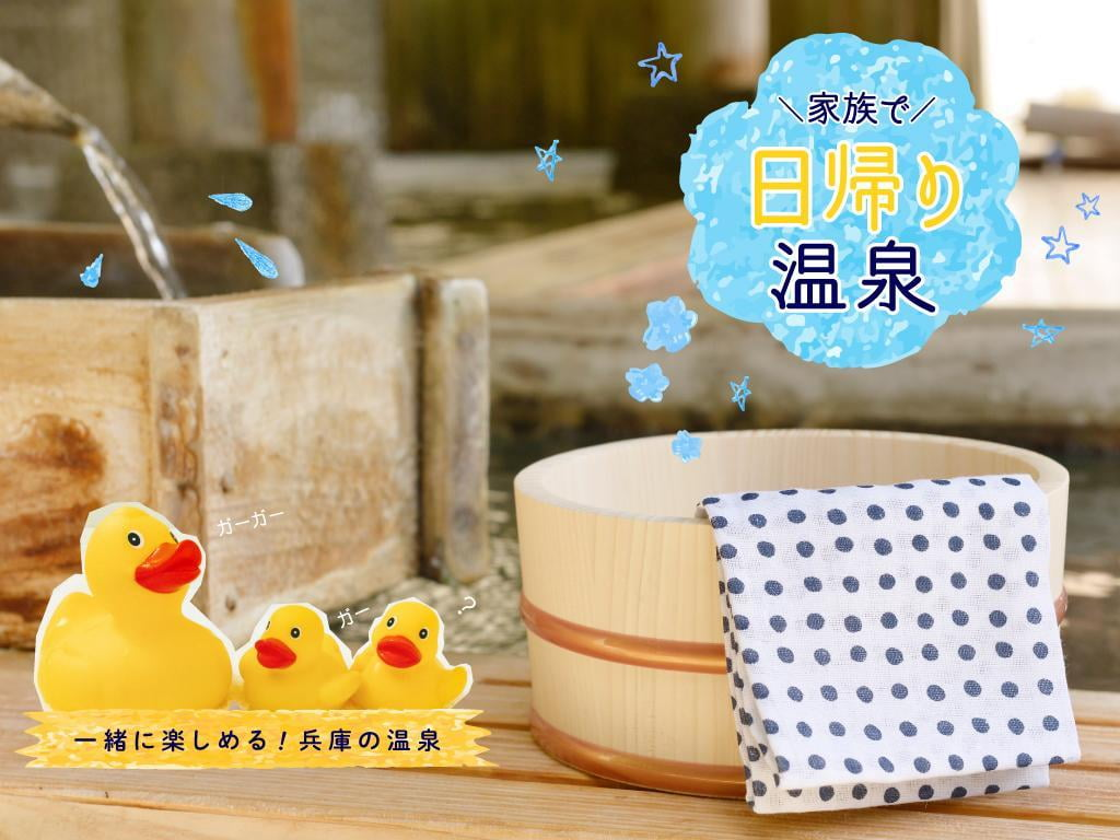 【姫路】子連れで日帰り温泉!グルメも楽しめる家族におすすめの温泉まとめ2019
