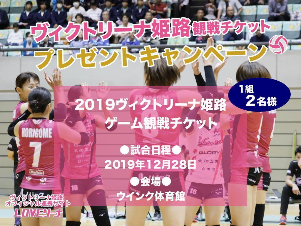 【ツイッターキャンペーン】ヴィクトリーナ姫路観戦チケット2019プレゼント!【2019年12月28日(土)】