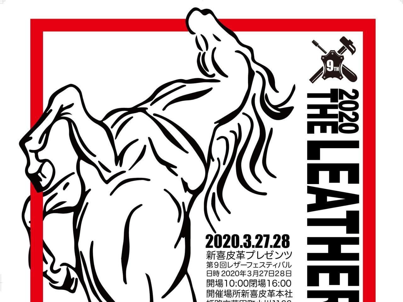 【延期・姫路】新喜皮革presentsレザーフェスティバル2020