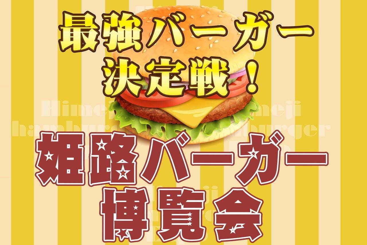 【姫路・大手前公園】姫路バーガー博覧会2020【2月】
