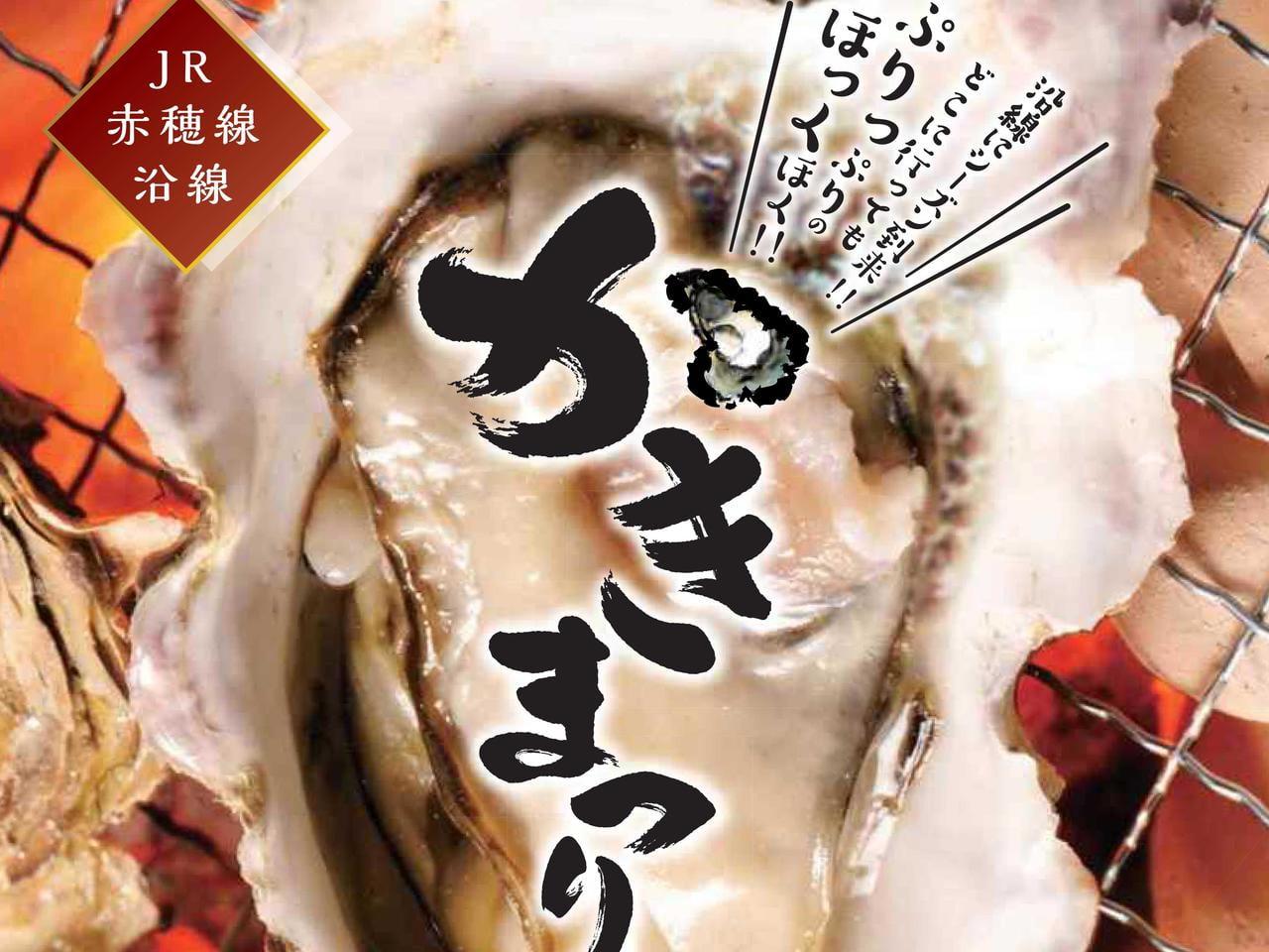 相生 赤穂 岡山|電車で行く瀬戸内かき祭り/おすすめ牡蠣直売所まとめ