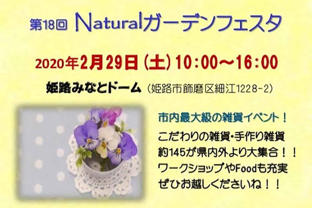 【中止】Naturalガーデンフェスタ【2020年2月29日】姫路みなとドーム