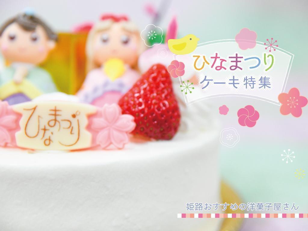 【姫路】2020春限定!カワイイひな祭りケーキ6選|姫路みたい限定商品・クーポンあり