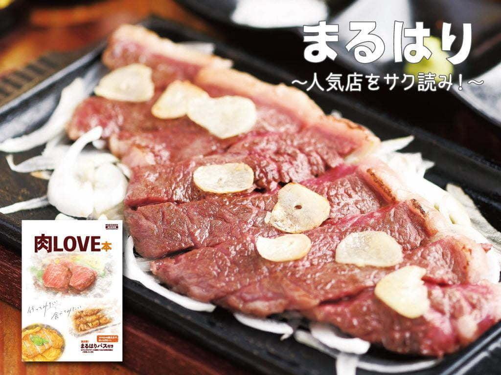 『肉LOVE本』中身チラ見せ!美味しいお肉が食べられるお店 ~姫路・明石~