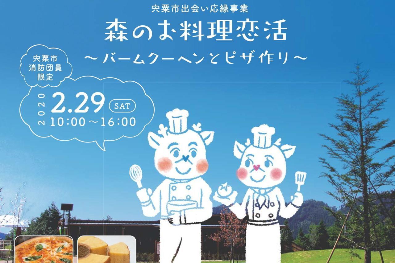 【中止・宍粟市】「森のお料理恋活~バームクーヘンとピザ作り~」おいしい料理と新しい出会い【2020年2月】