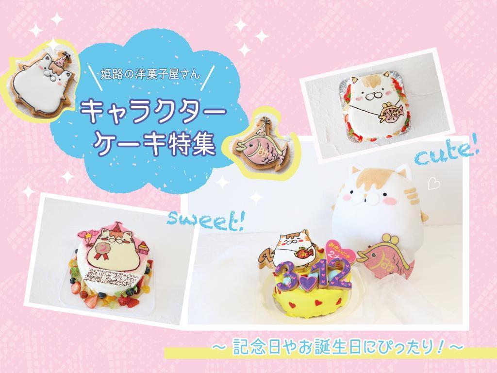 【姫路】キャラクターケーキが注文できるお店 ~みたいにゃ2歳のお誕生日~