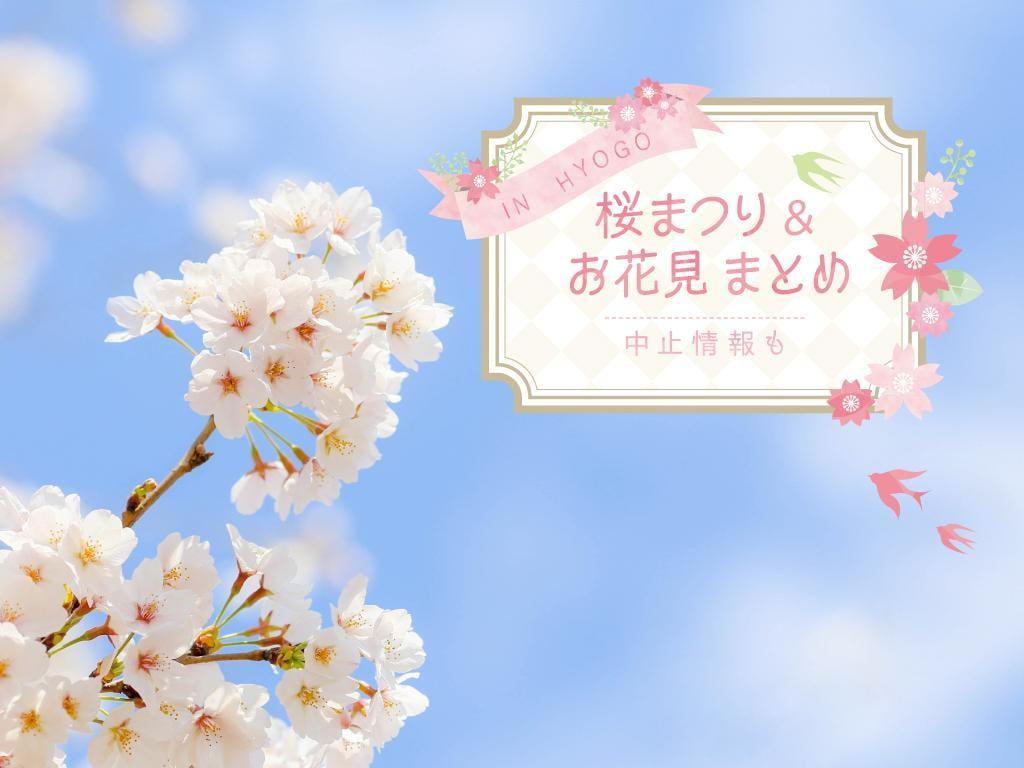 【兵庫】お花見・桜まつり特集2020~イベント中止情報も~