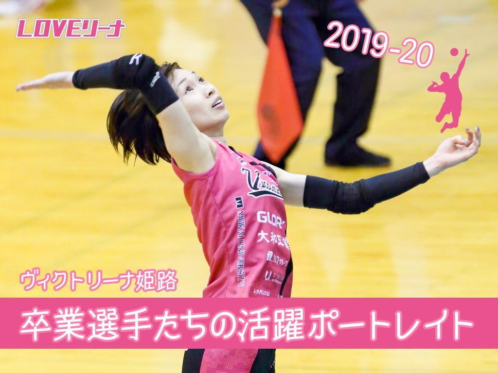 ヴィクトリーナ姫路選手、4名がチームを卒業!選手からのコメントあり。