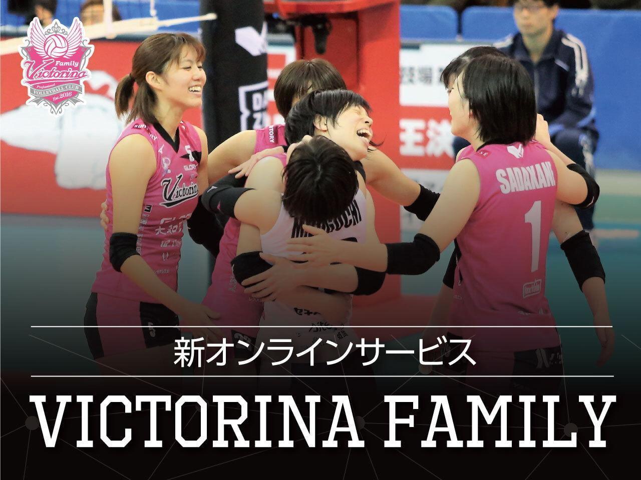 【ヴィクトリーナ姫路】公式ファンサイト「ヴィクトリーナファミリー」がオープン!