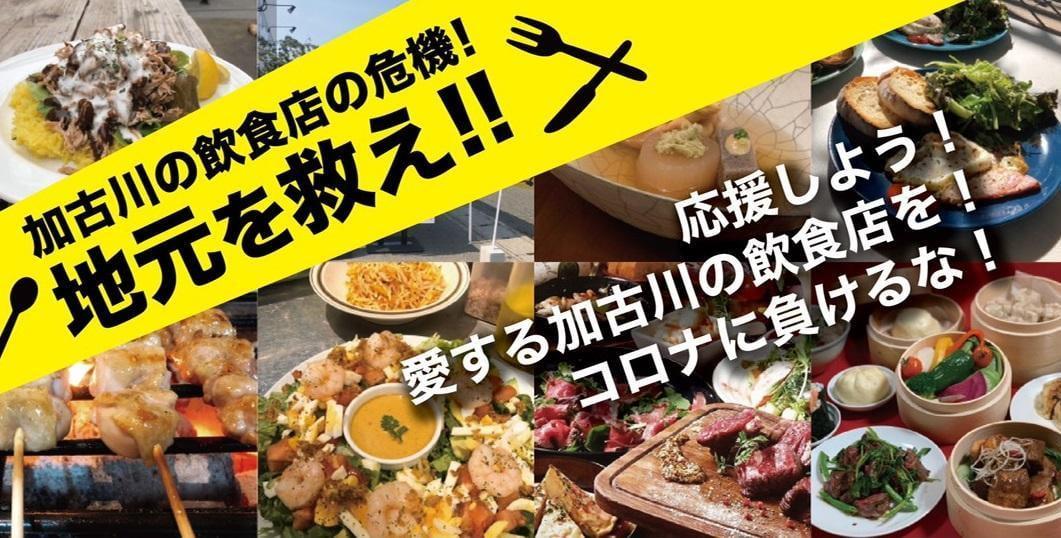 飲食店を救おう!「わがまちファンド加古川」お得なリターンあり 加古川/稲美/播磨