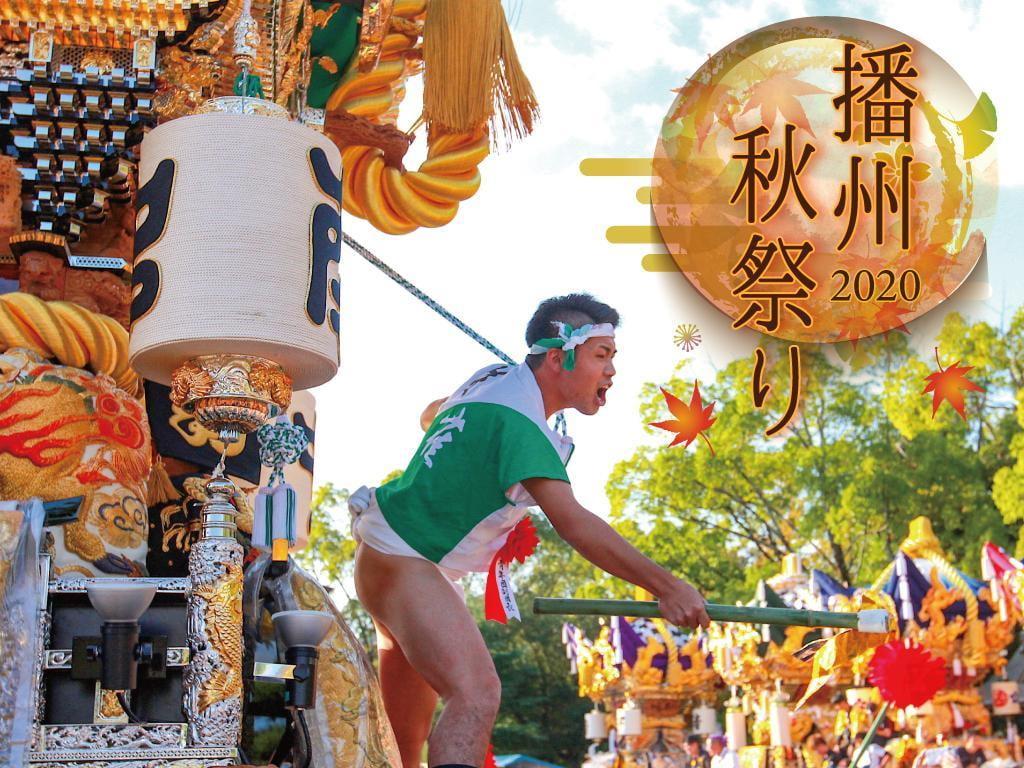 【姫路】播州秋祭りが熱すぎる!2020年日程まとめ 中止などの最新情報も
