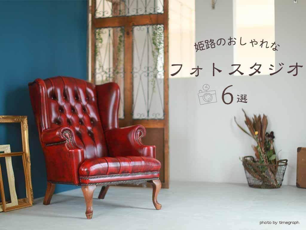 おしゃれな写真が残せるフォトスタジオ・写真館6選【姫路】