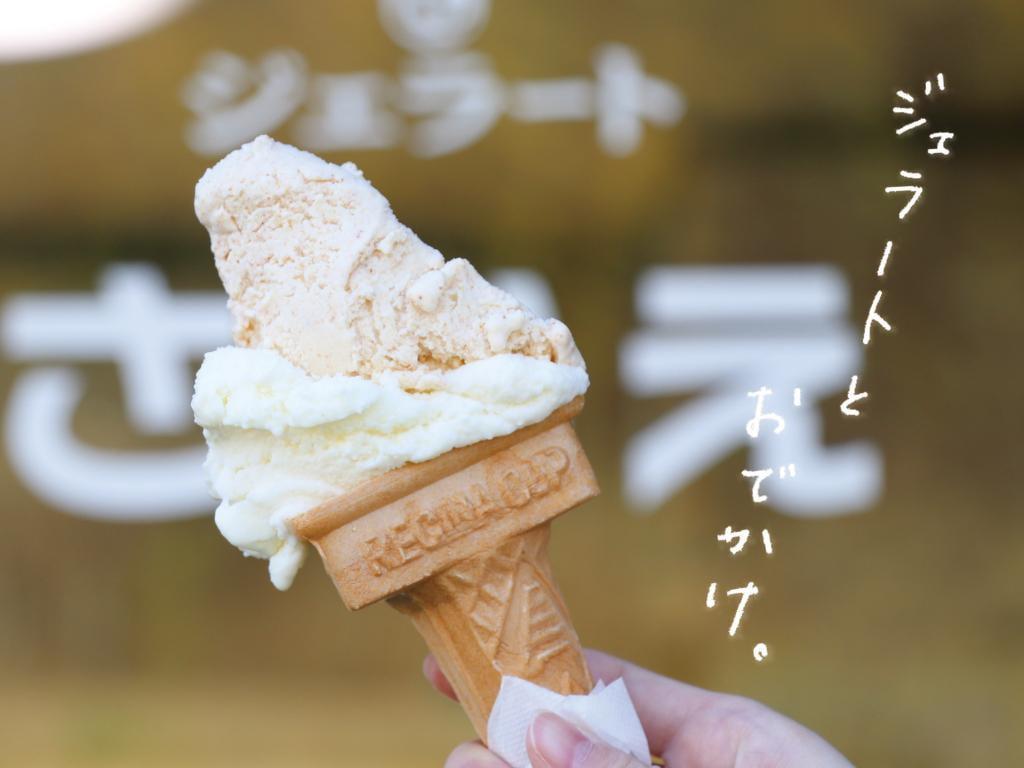 【兵庫・姫路周辺】ジェラートがおいしいお店9選 夏にオススメ テイクアウトも!