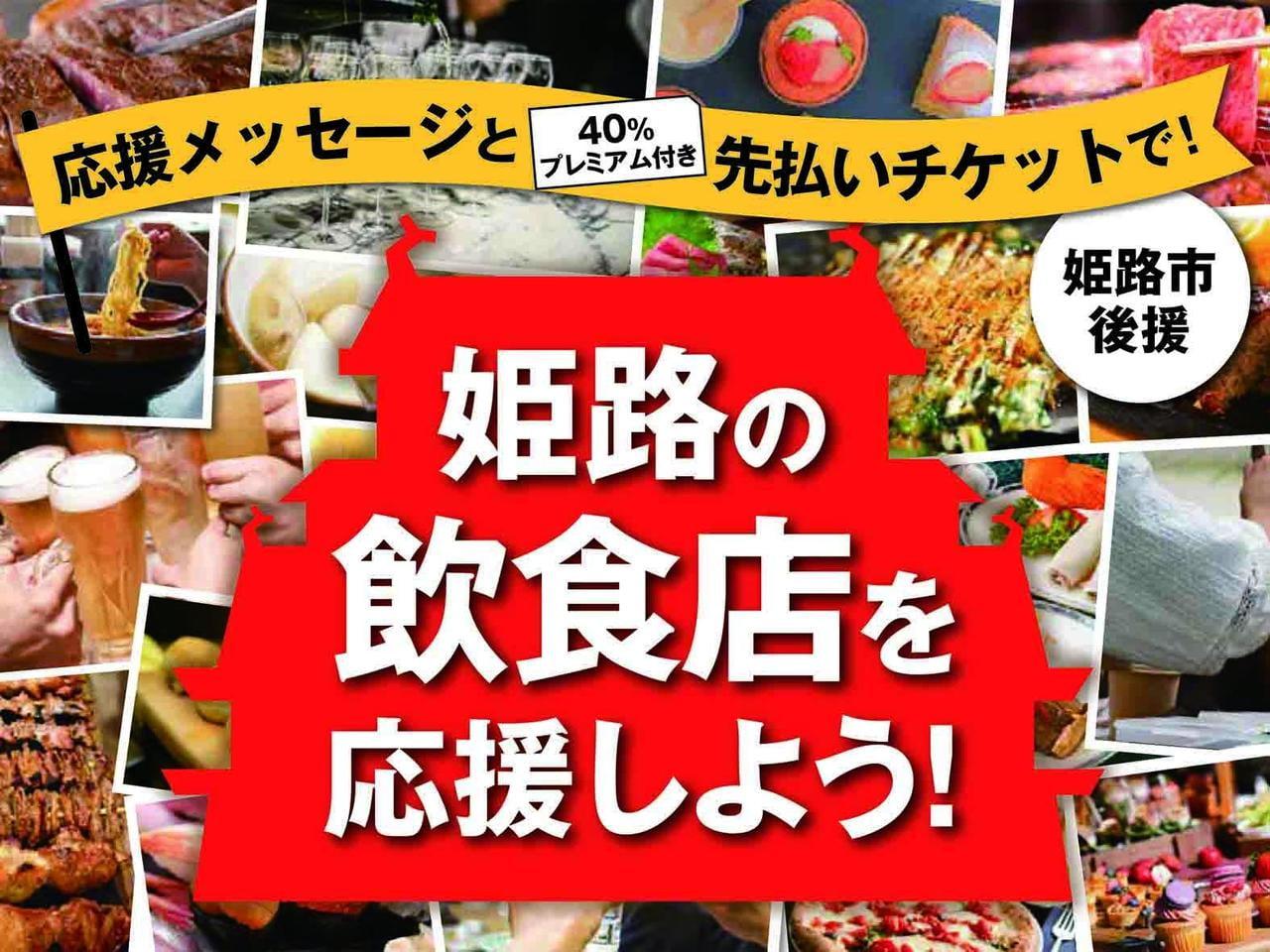 おいしくお得に!「姫路の飲食店を応援しよう!プロジェクト」