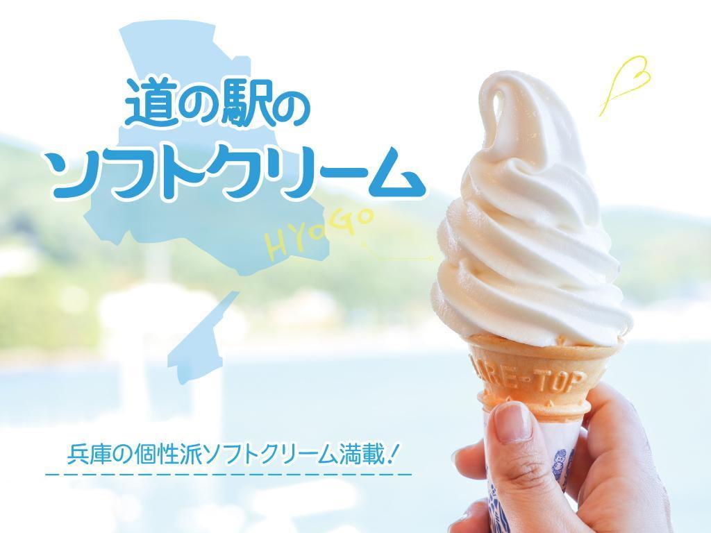 【兵庫】ご当地ソフトクリーム10選|道の駅/SA限定|観光やお出かけにオススメ!