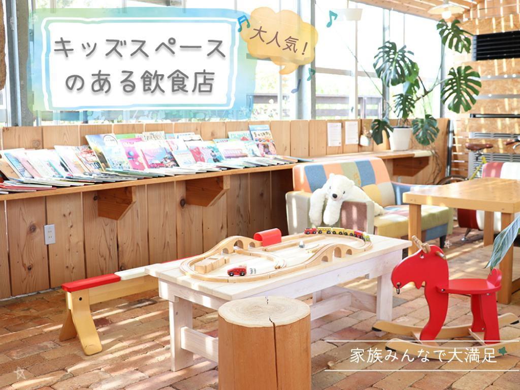 【姫路周辺地域】キッズスペースがあるお店6選!子連れランチまとめ