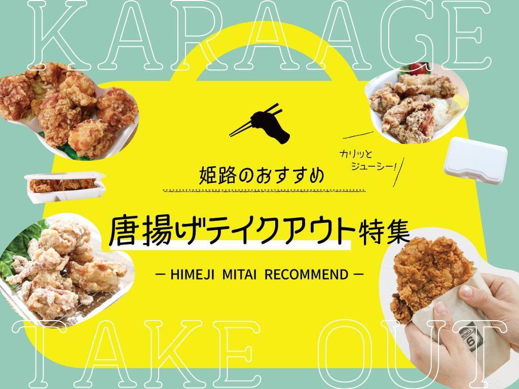 【姫路】唐揚げ持ち帰りにおすすめのお店4選!リーズナブルでボリューム満点
