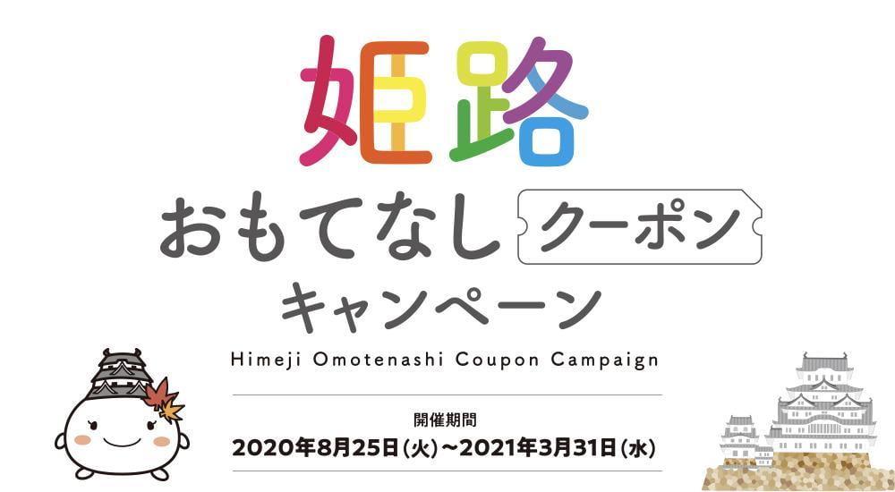 170店舗以上で簡単・お得に使える「姫路おもてなしクーポンキャンペーン」