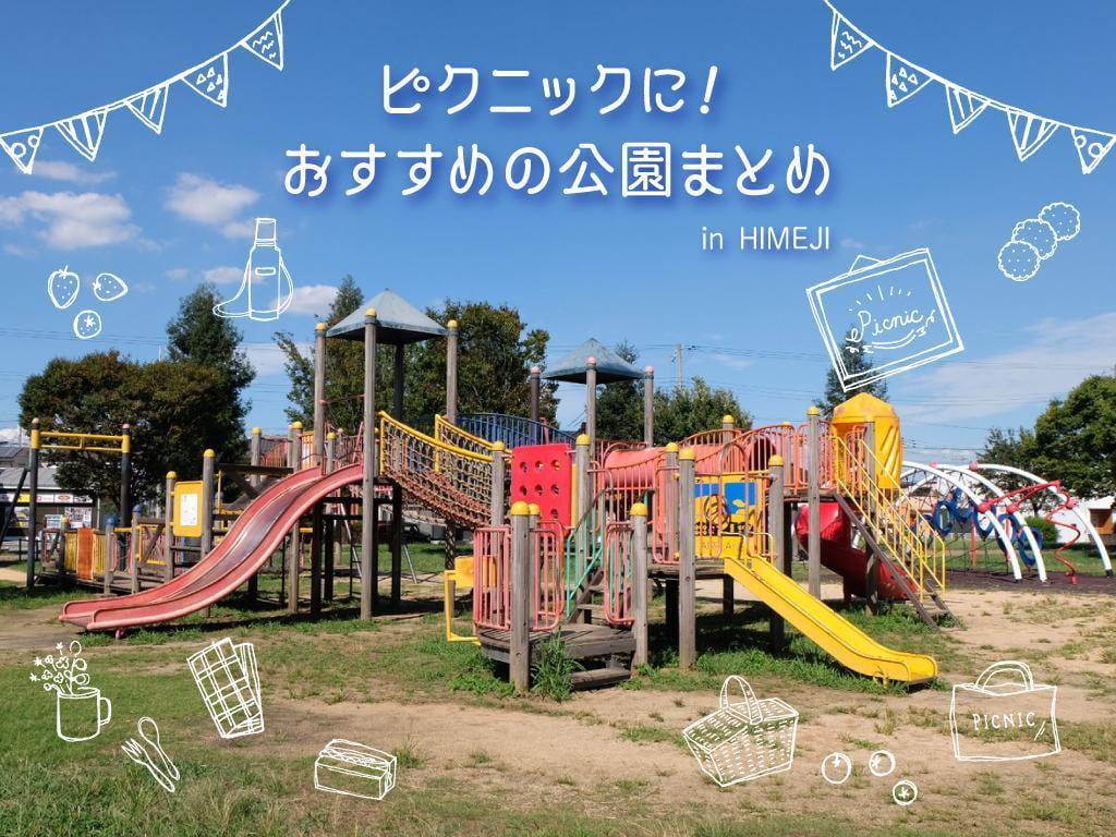 【姫路】ピクニックにおすすめの公園8選!芝生や遊具で遊ぼう