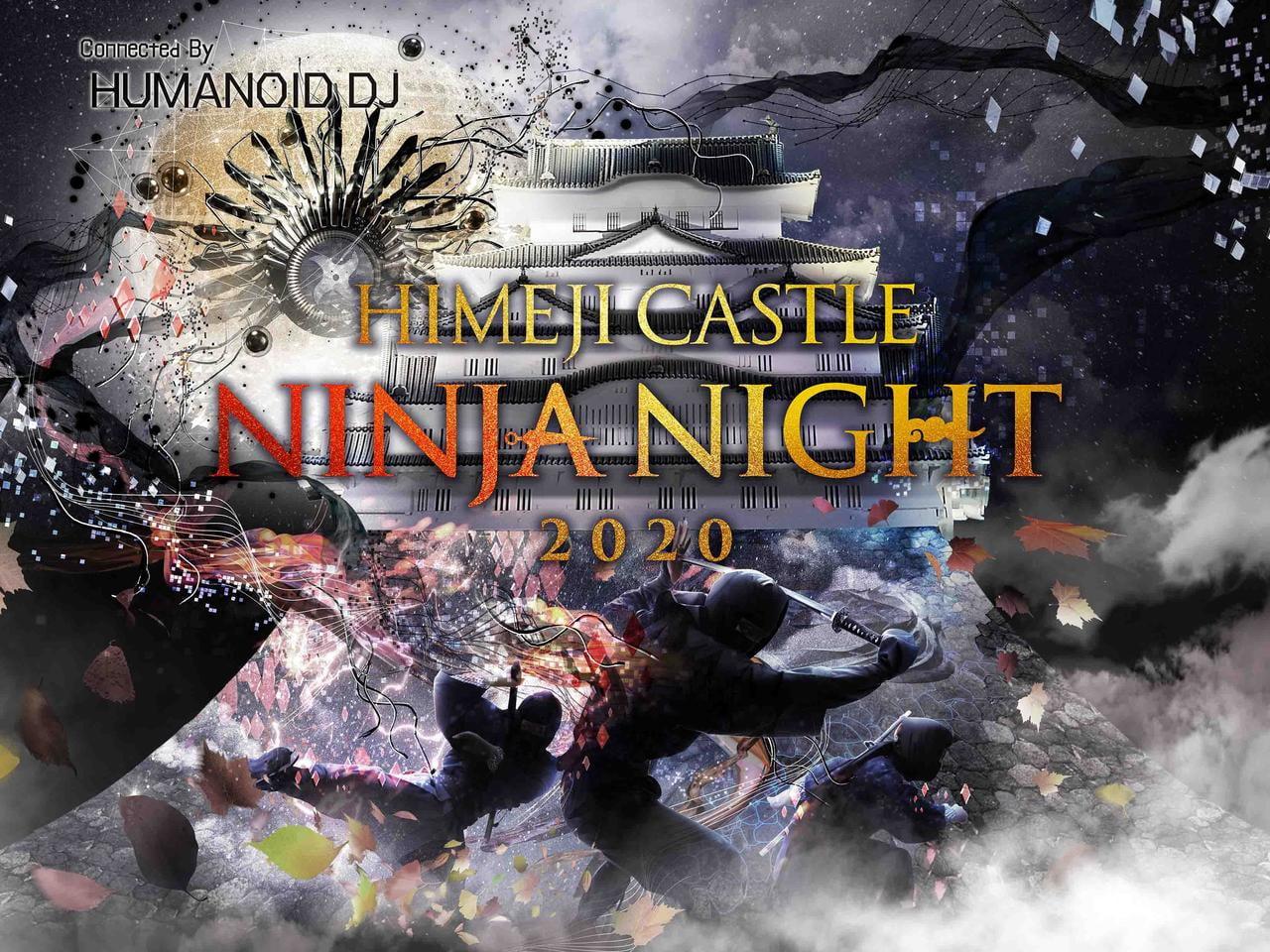 【姫路】忍者がテーマのイベント「HIMEJI CASTLE NINJA NIGHT 2020」10月30日~11月8日