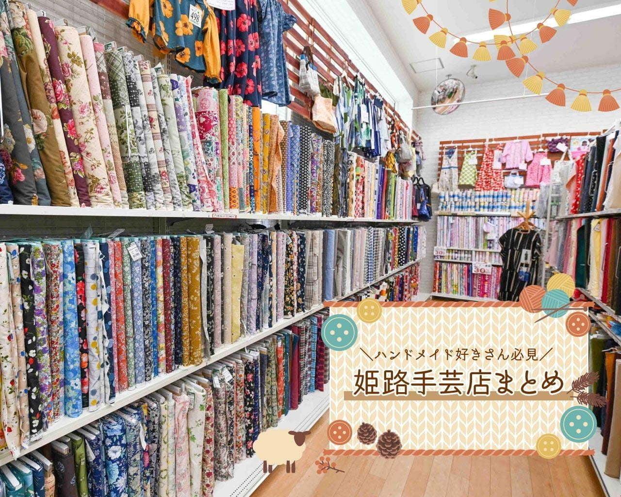 【姫路】おしゃれな毛糸や生地が見つかる手芸店4選 人気のキット&手作り教室情報も