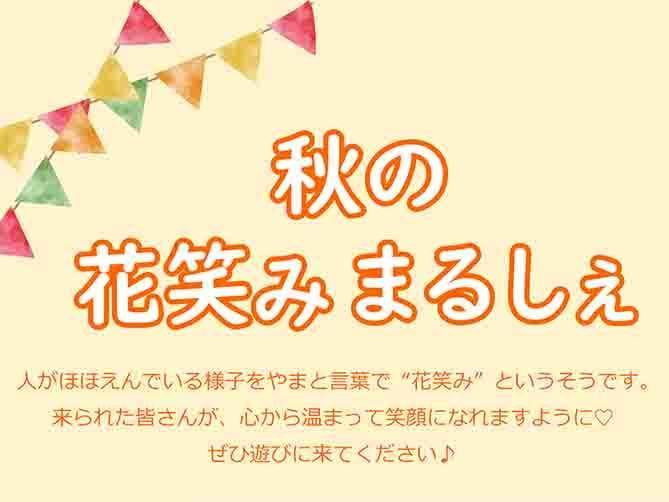 【姫路】秋の花笑みまるしぇ|イベント開催11月11日(水)