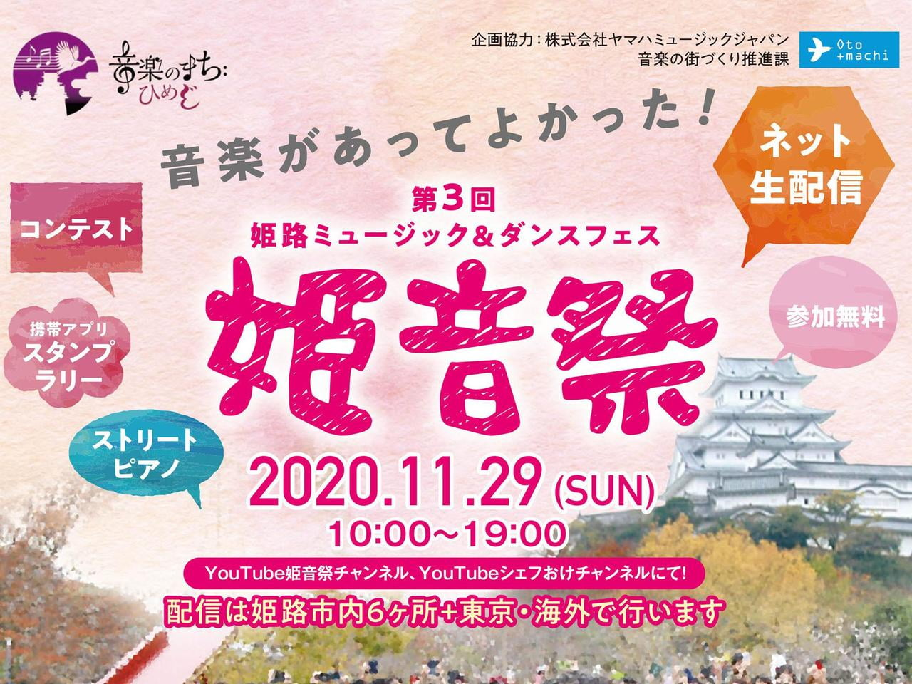 第3回 姫路ミュージック&ダンスフェス 姫音祭 2020【イベント参加無料】