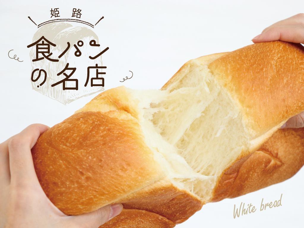 【姫路】こだわり食パンの名店まとめ ~高級生食パンから定番の角食、新作情報も~