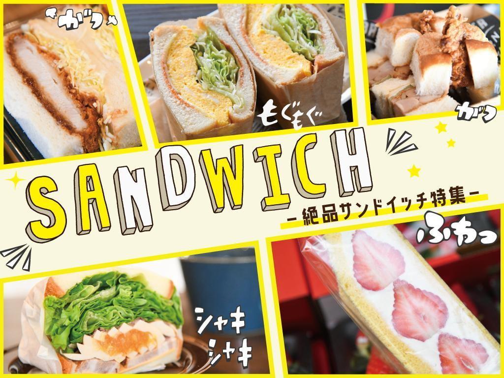 【姫路】絶品サンドイッチ5選 ボリューミーで大満足!テイクアウト情報も