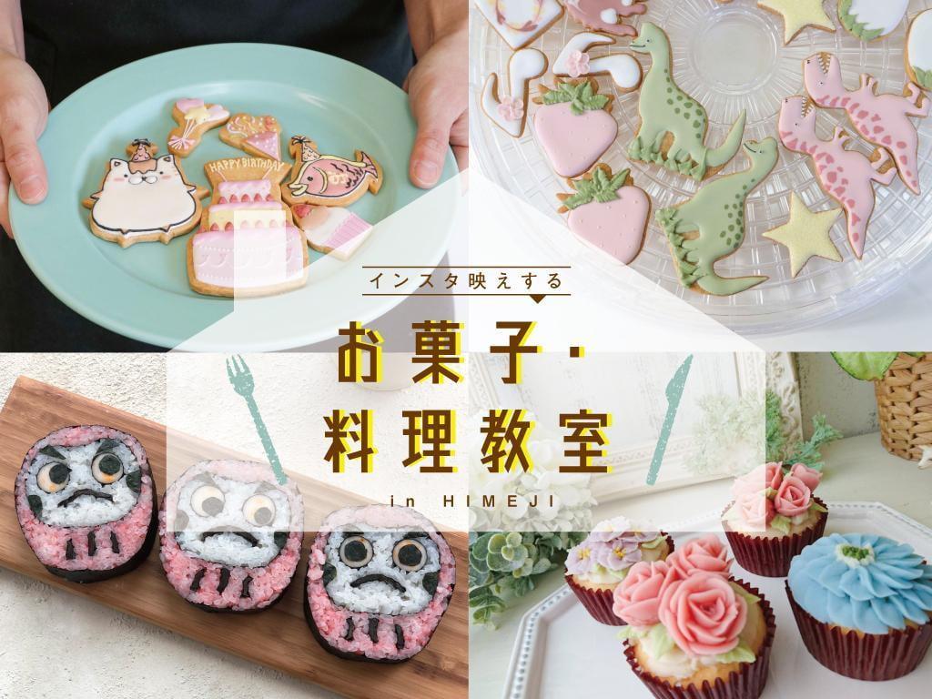 【姫路】インスタ映えするお菓子・料理教室まとめ 気軽に学べる1dayレッスンも!