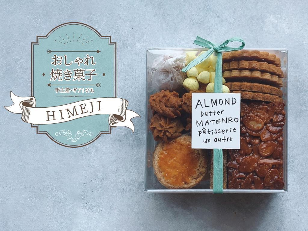 【姫路】おしゃれな焼き菓子詰め合わせまとめ  手土産やギフトにもおすすめ!