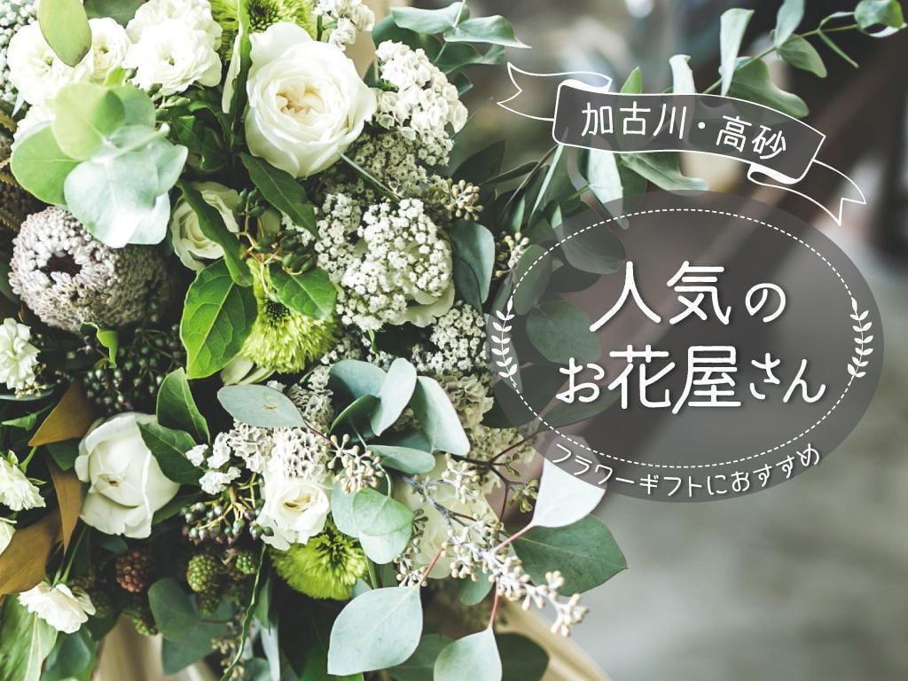 【加古川・高砂】おしゃれすぎる!人気のお花屋さんまとめ フラワーギフトにおすすめ