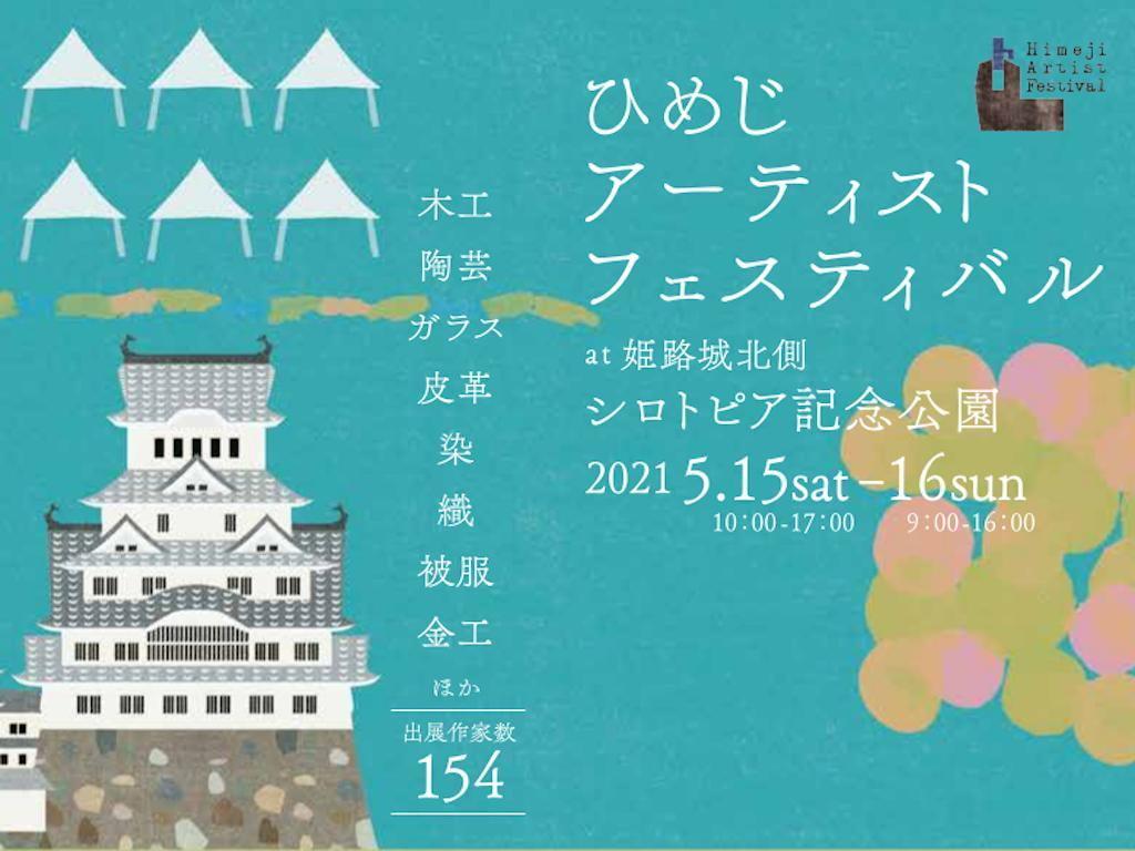 【中止】2021ひめじアーティストフェスティバル【5月15日、16日】大人気イベント