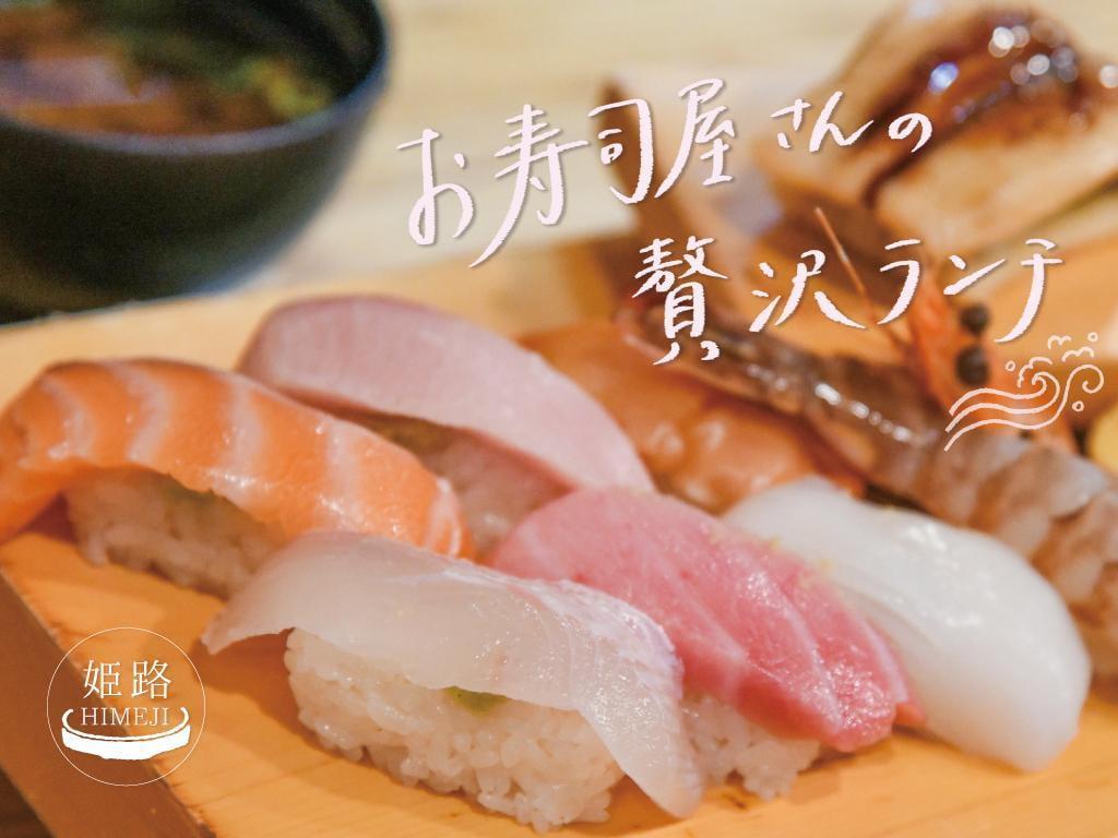 【姫路駅周辺】お寿司屋さんのこだわり贅沢ランチおすすめ5選