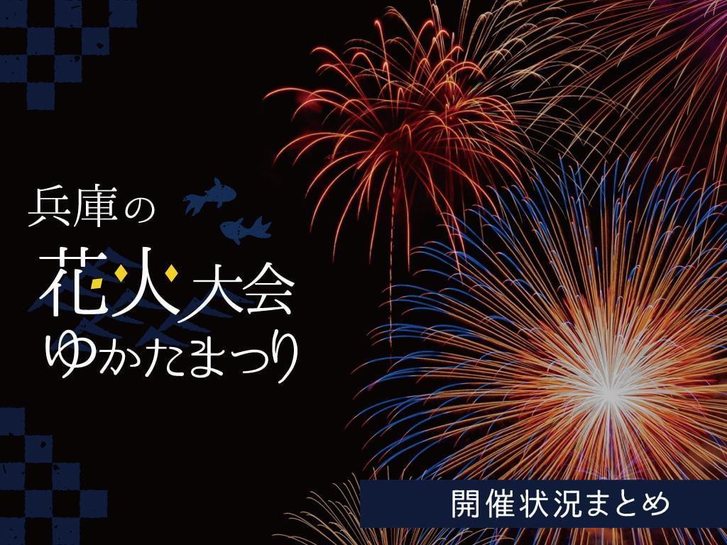 【姫路周辺地域】花火大会・ゆかたまつりまとめ2021|中止・延期情報も(随時更新)