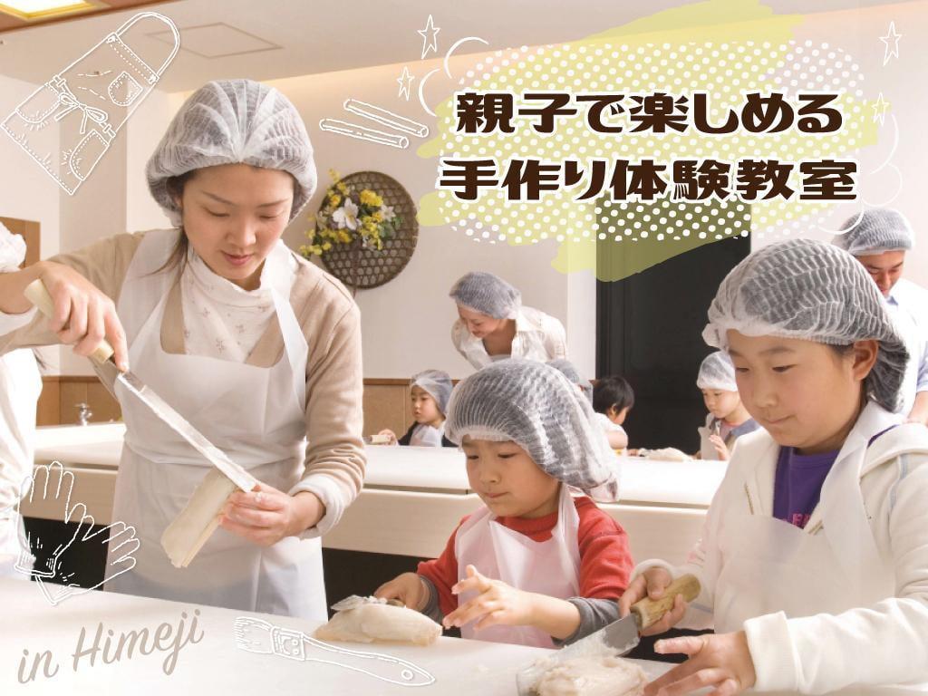 【兵庫 姫路】親子で楽しめる手作り体験教室5選!和菓子作りや陶芸など