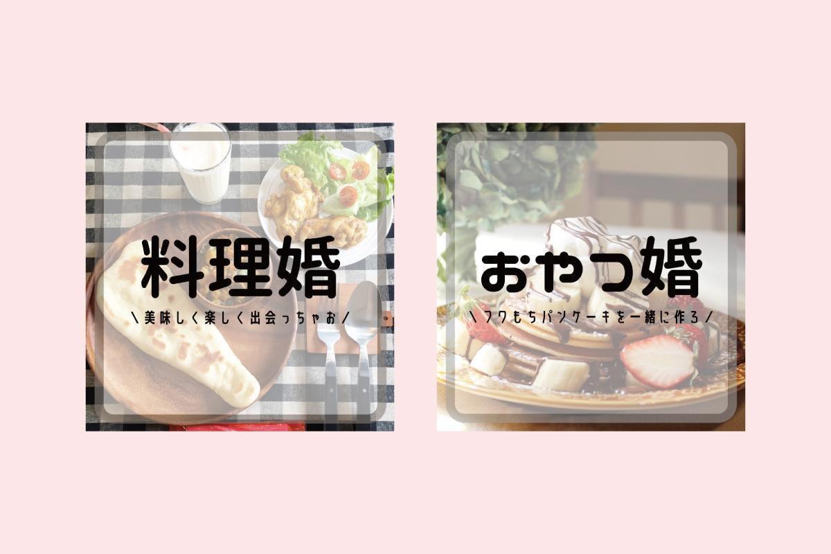 【姫路】料理しながら出会える!婚活イベント「美味しい料理婚活」中止情報あり