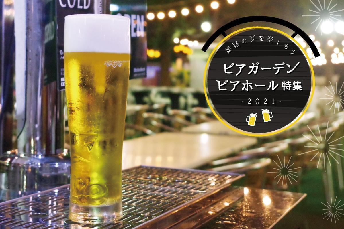 【2021】姫路駅周辺のビアガーデン・ビアホールまとめ!料金や予約方法もご紹介