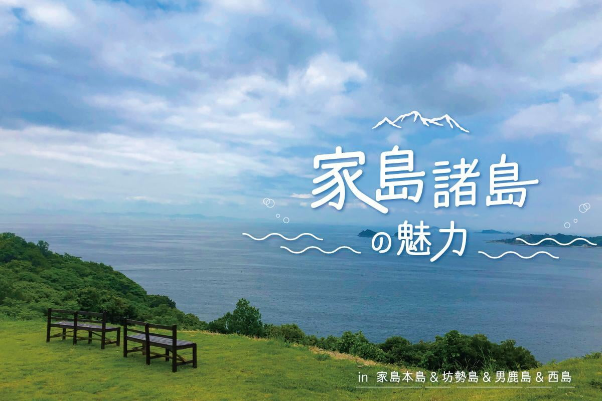姫路の海といえば【家島諸島】観光スポットや人気グルメをまとめてご紹介!