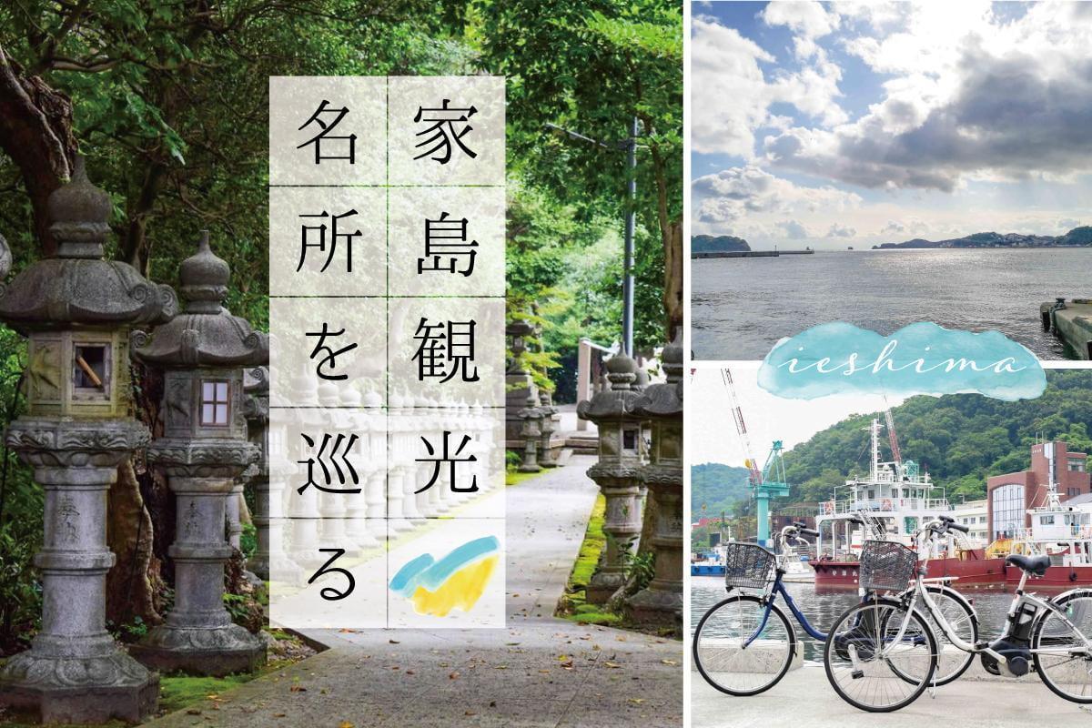 【家島観光】名所を巡る「日帰りモデルコース」映えスポットや人気のお土産紹介も!