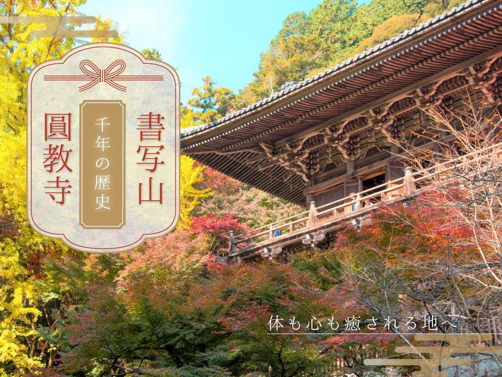 姫路【書写山 圓教寺】千年の歴史を感じて体も心も癒される旅に