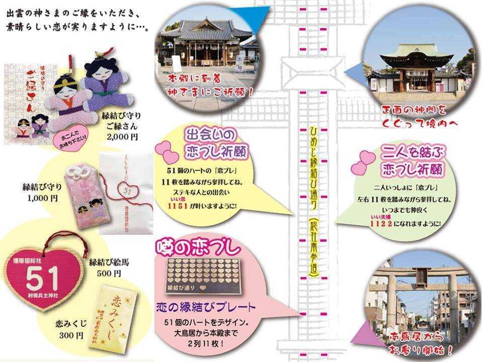 http://www.himeji-mitai.com/feature/files/25641739d57d3138a0f21120e89946abb106aae1.jpg
