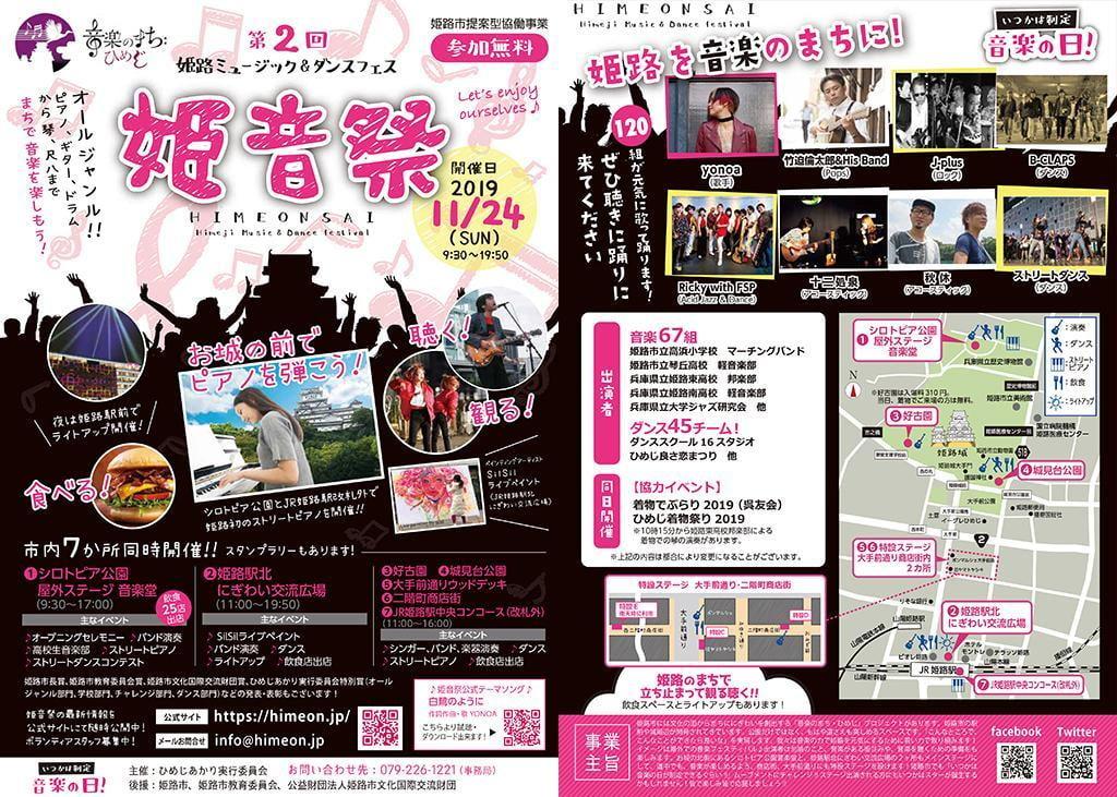 姫路市イベントの姫音祭のポスター表裏.jpg