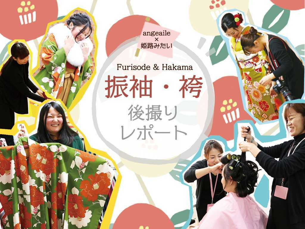 振袖袴れぽトップ2.jpg