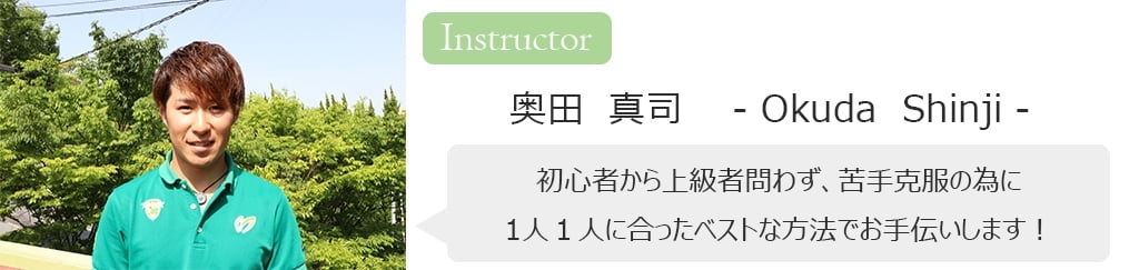 インストラクター.jpg