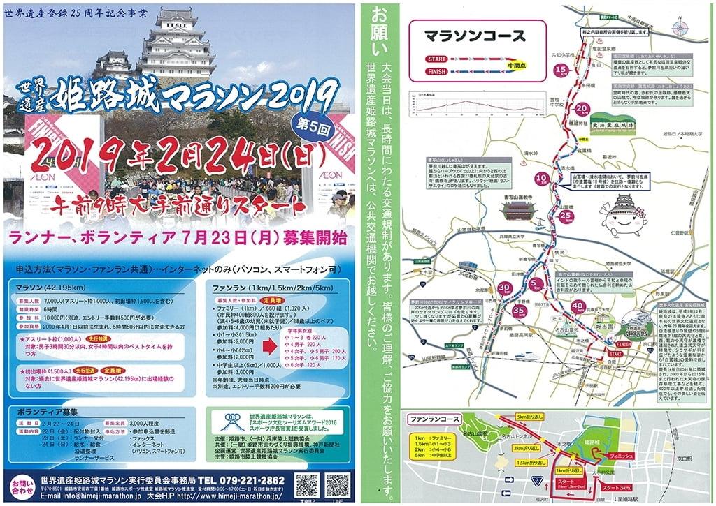 2019 姫路城マラソン.jpg