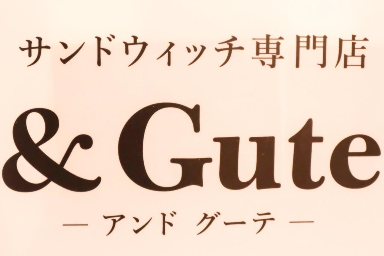 & Guteの看板写真