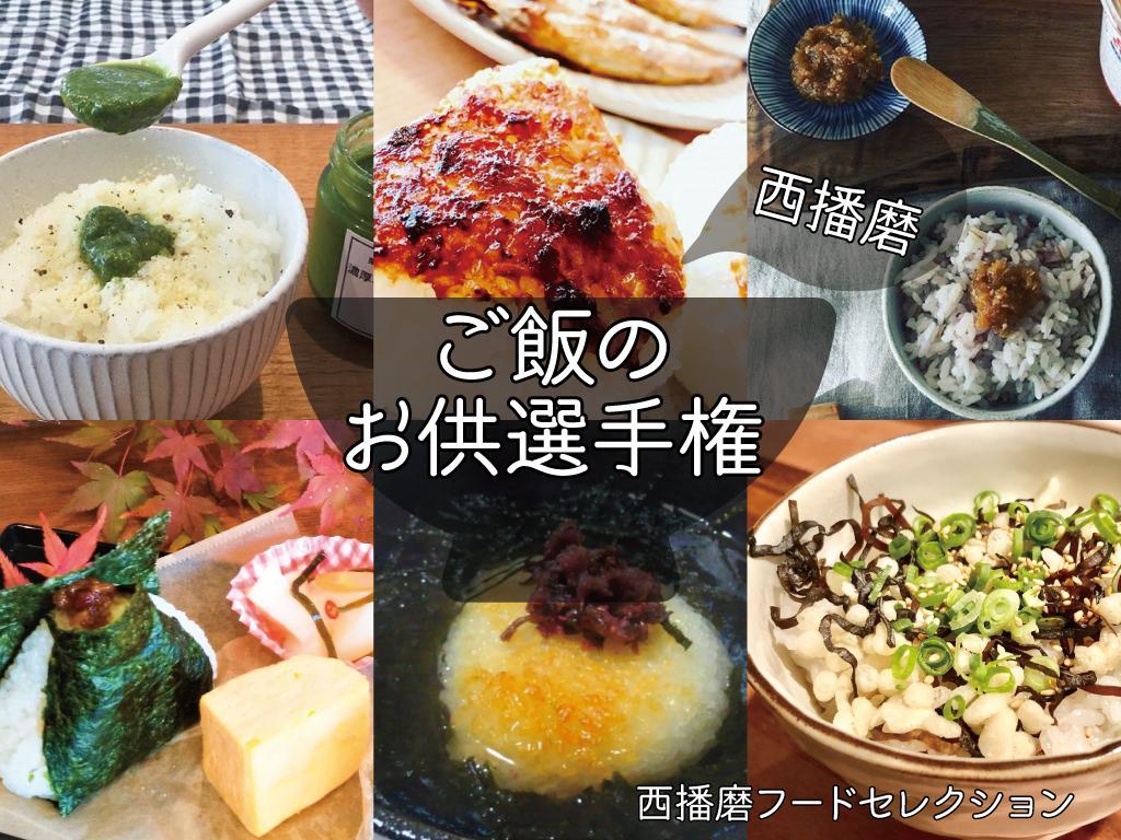 「ご飯のお供選手権」 簡単で美味しい〈最強のお供〉をみんなの投票で決定!|西播磨フードセレクション