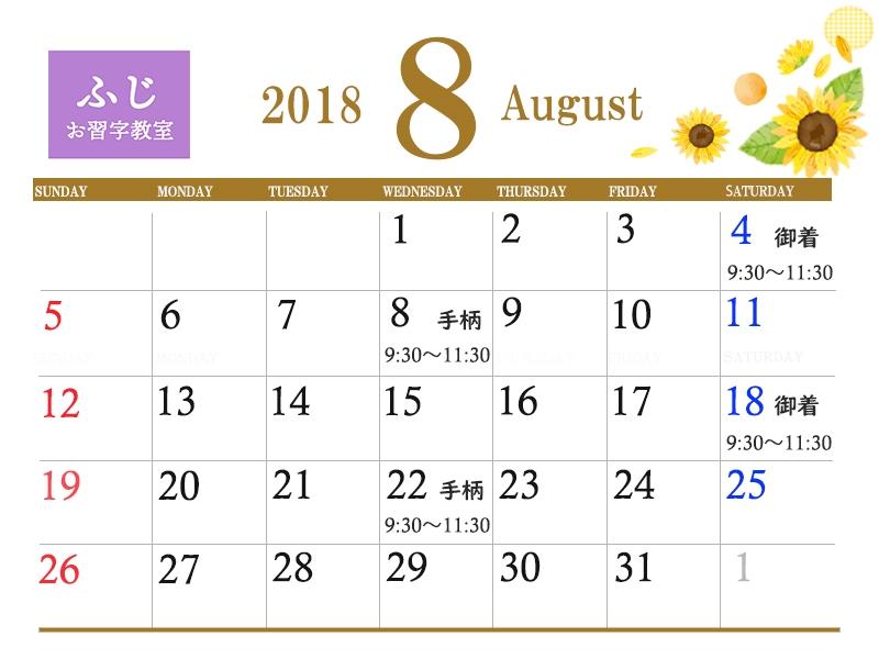 8月の大人教室のご案内・プチ文字のよろず相談室開講!