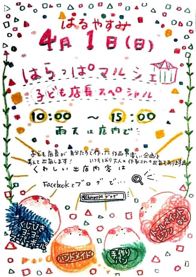 4月1日はるやすみはらっぱマルシェ♪子ども店長スペシャル!